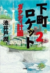 shitamachi_02.jpg