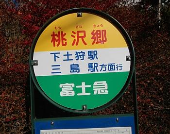 20151219_ashitaka_gorin_01.jpg