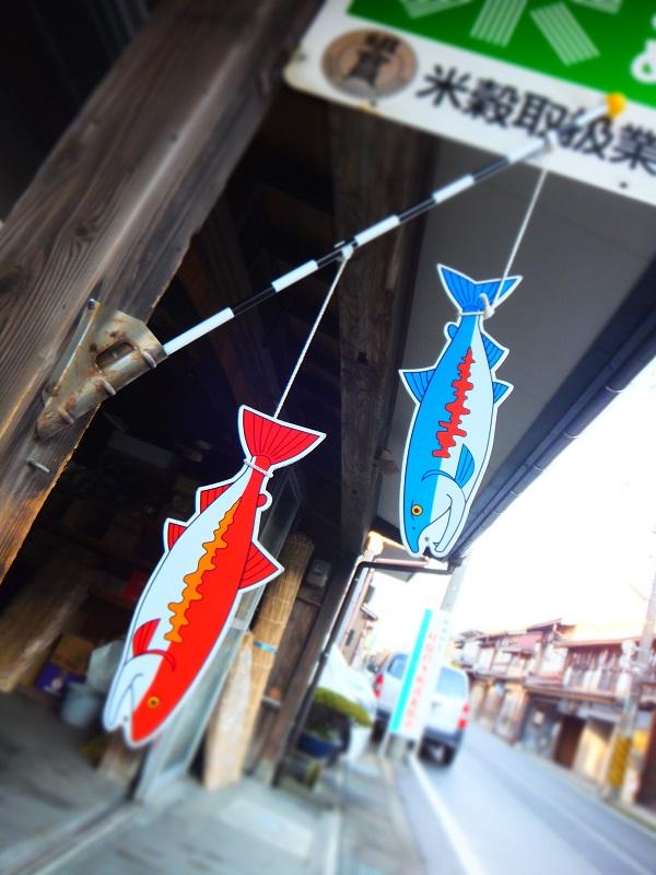鮭塩引街道 飾り (2).
