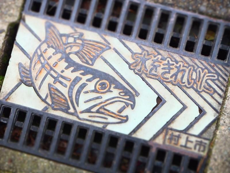 鮭 下水溝 ふた