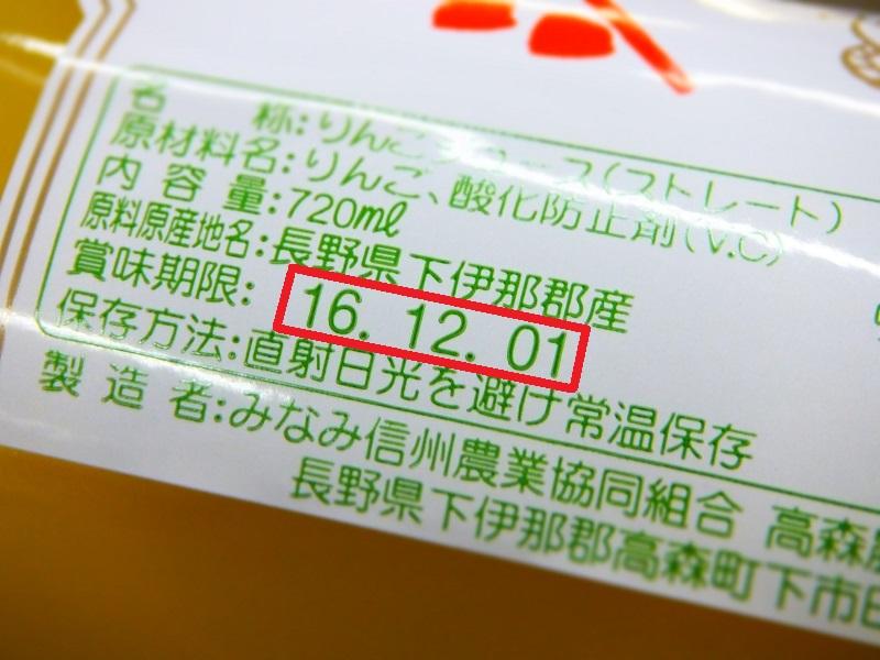 高森 りんごジュース 賞味期限