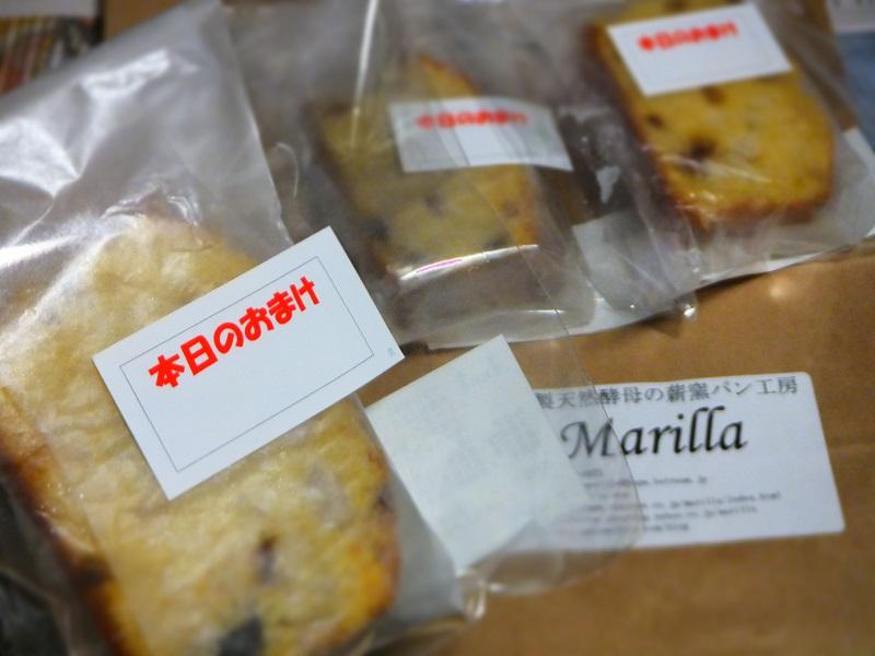 マリラ おまけ (1).