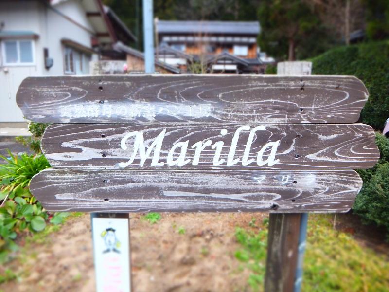 マリラ 看板 (2).