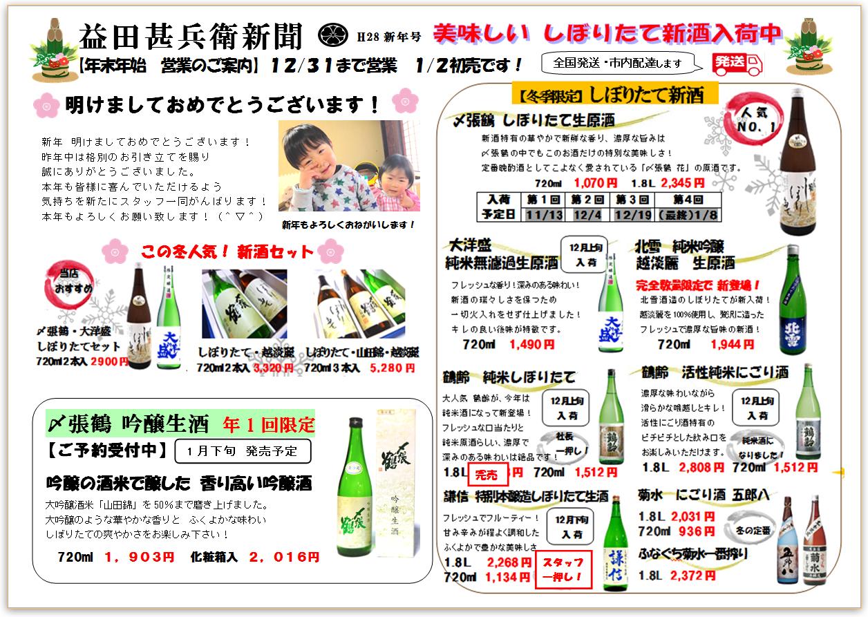 2016.1 新年号 新聞 表