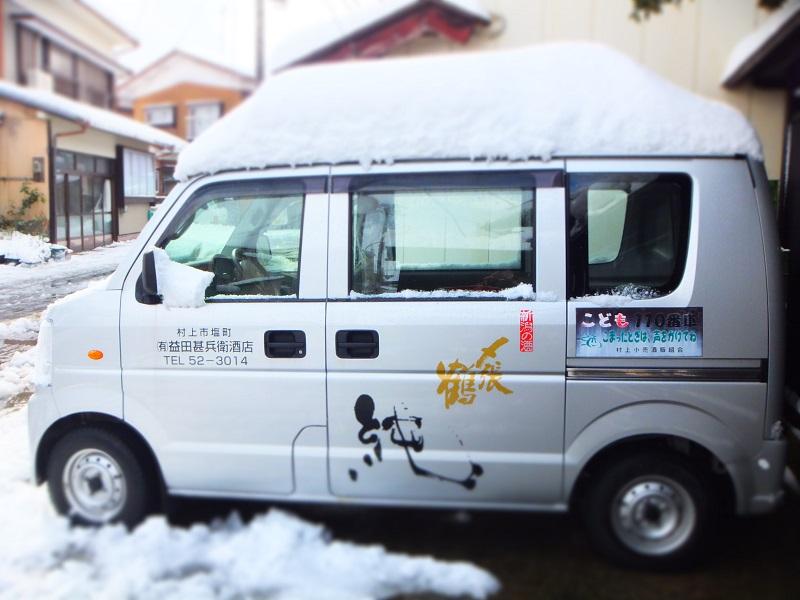 2016 大雪 配送車 (2).
