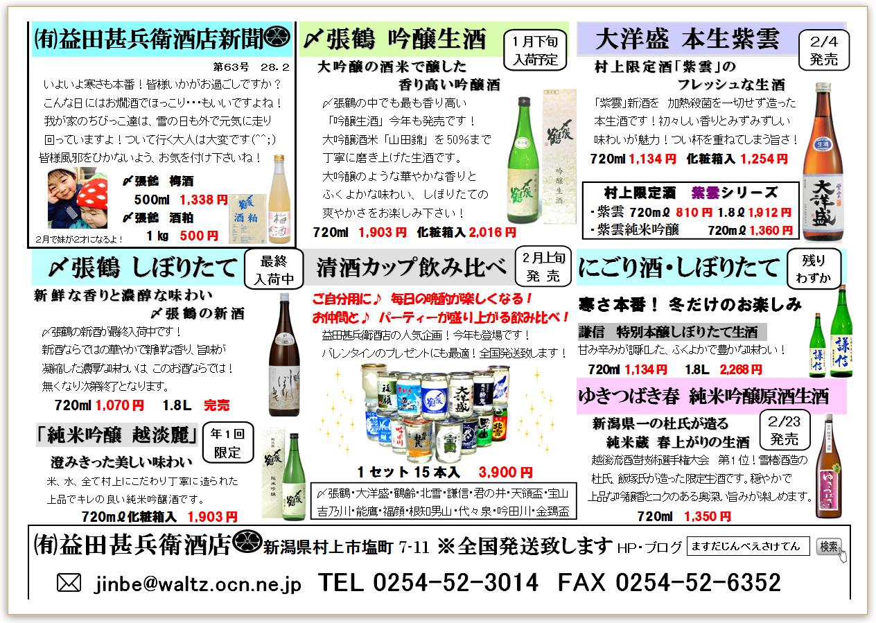 2016.2 新聞 表