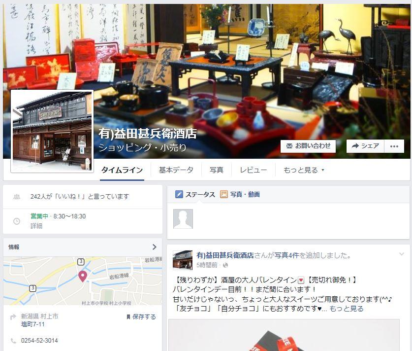 facebook 公式ページ トップ