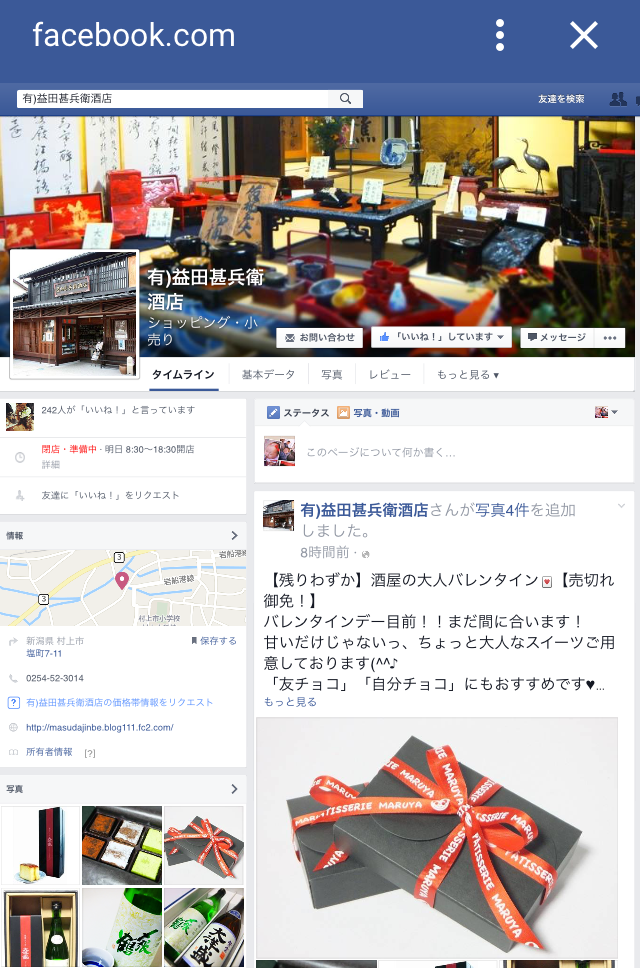 facebook 公式ページ トップ スマホ