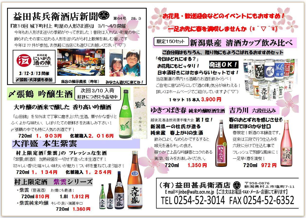 2016.3 新聞 表