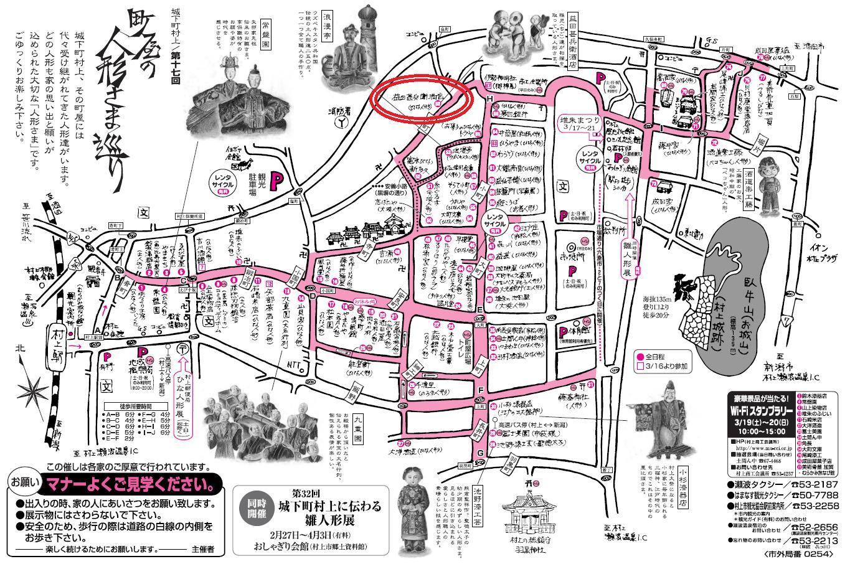 2016 第17回 人形さま巡り 市内マップ  チェック付