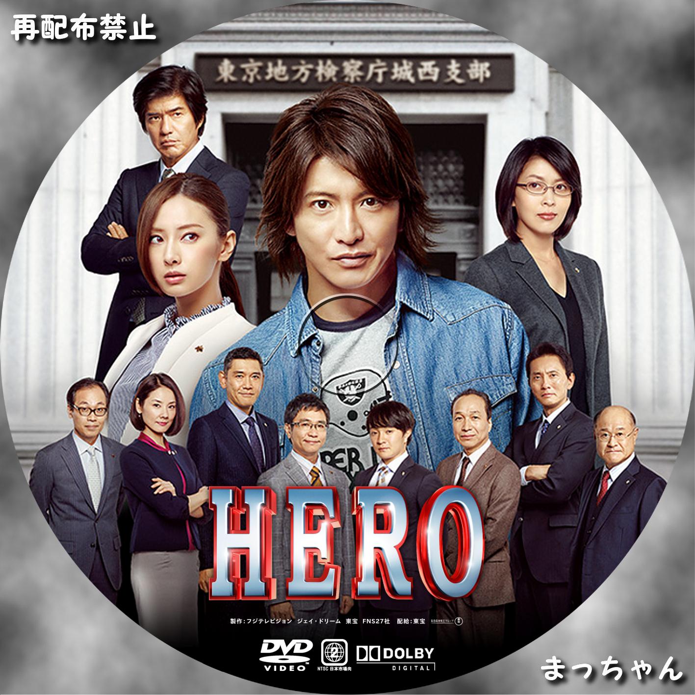 カレンダー 2015年1月のカレンダー : HERO (2015) まっちゃんの☆ ...