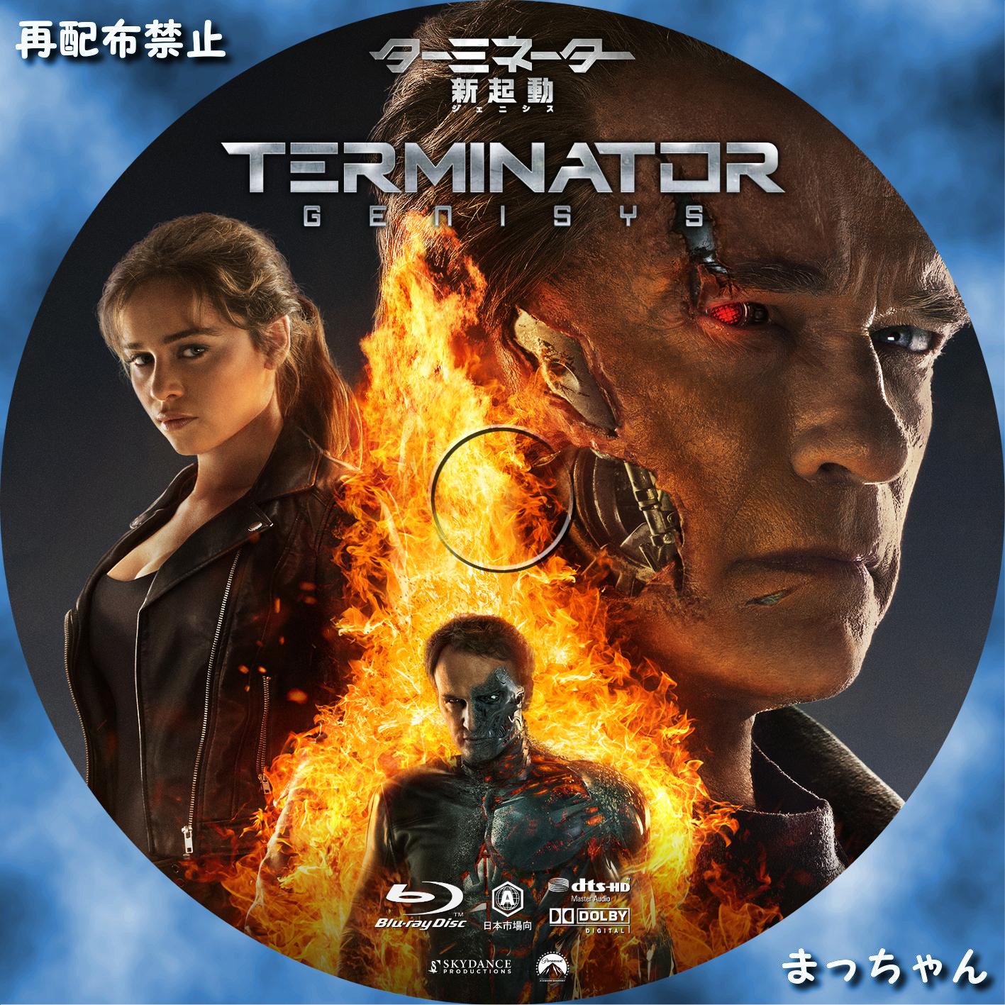 terminator genisys veikkaus