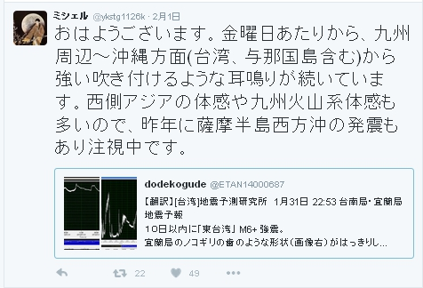 ミシェル台湾地震