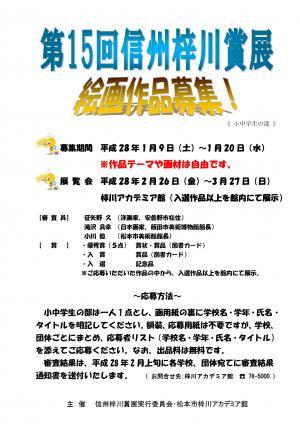 15th募集(小中)