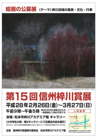 15th賞展チラシ