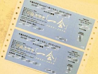151127_3625中島みゆき「一会」コンサートチケットが届いたVGA