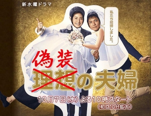 151211_ドラマ「偽装の夫婦」20151007124859_640x493