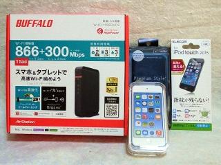 160211_3760友人からのバレンタインデーの贈り物「iPodtouch32GB」「BUFFALO Wi-Fiルーター」他アクセサリーVGA