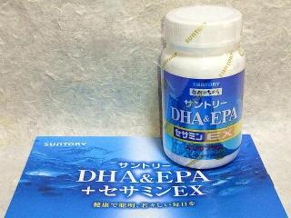 160302_3813「サントリーDHA&EPA」無料モニター1ヶ月120粒ボトルVGA