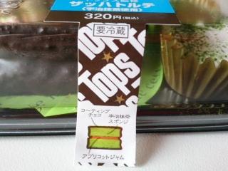 ローソン TOPs2
