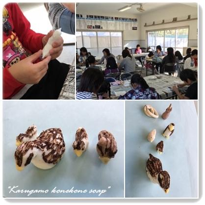 姫路動物園カルガモ石けん021
