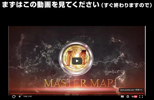 mastermap01