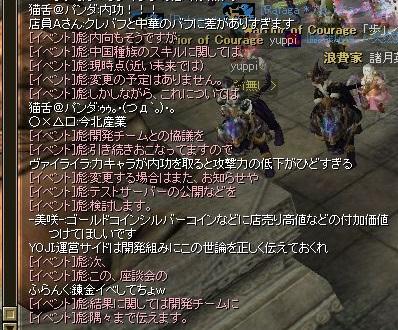 SRO[2015-12-27 20-50-18]_09