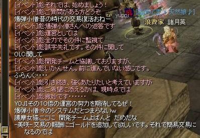 SRO[2015-12-27 20-35-49]_62