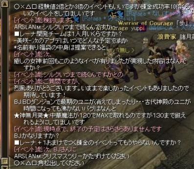 SRO[2015-12-27 21-02-02]_15