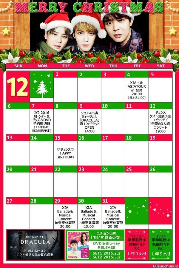 12月3日 15カレンダー