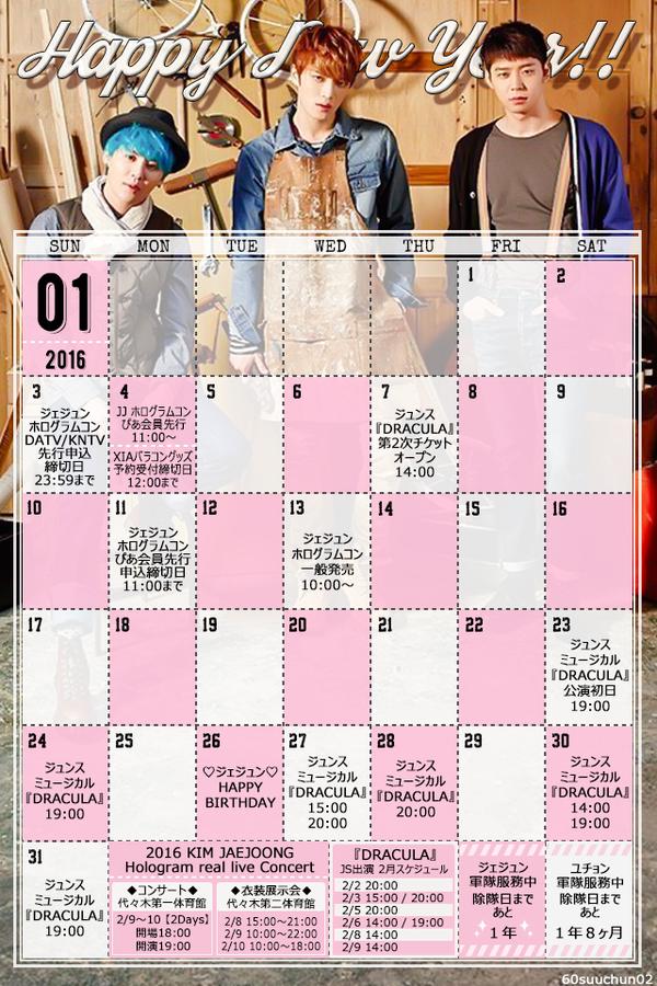 1月2日 16カレンダー