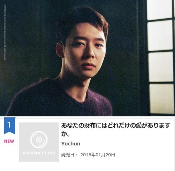 1月28日 16ユチョン1