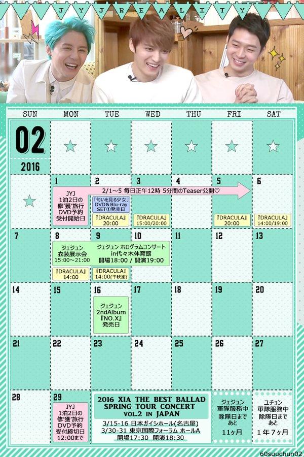 2月4日 16カレンダー