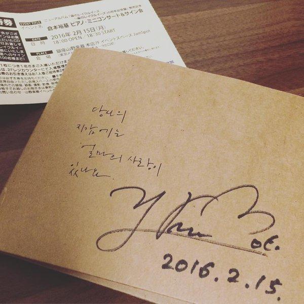 2月17日 16ユチョン