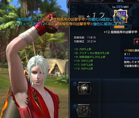 凰騎手+12