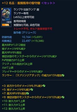 凰騎鎧+12