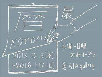 201511koyomi_1s.jpg