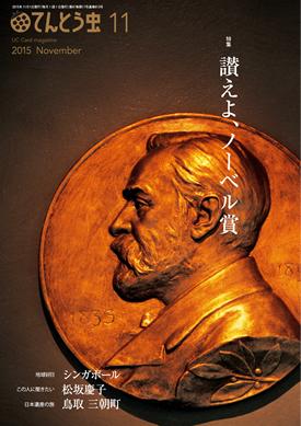 20151101てんとう虫11月号1