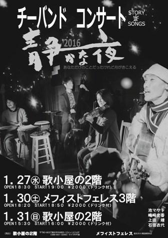 2016静かな夜チーバンド