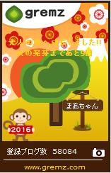 160102_gremz_yufuji.png