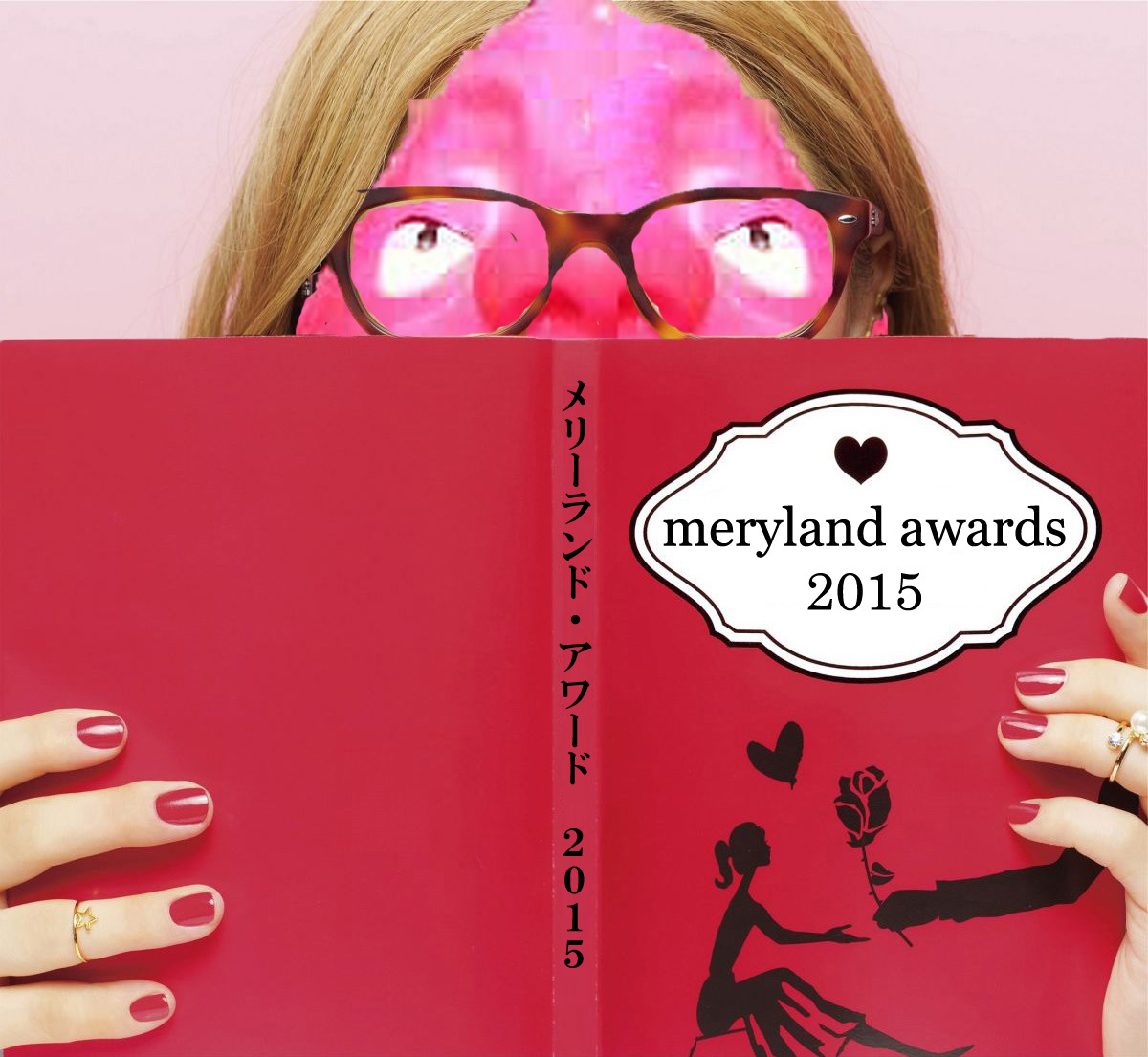 meryland awards 2015