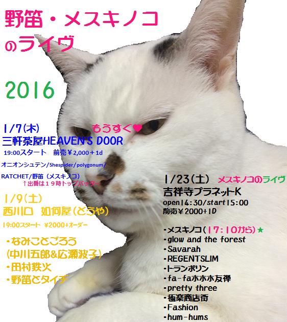 2016ライヴ告知