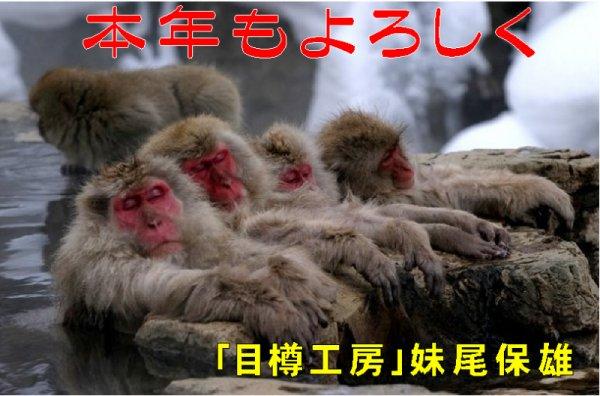 賀正(猿)