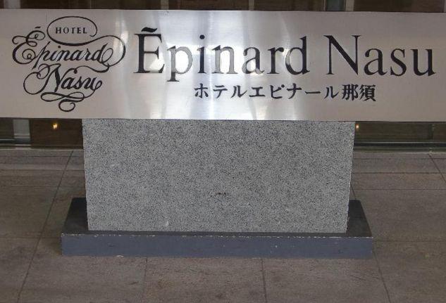 ホテル エピナール那須.
