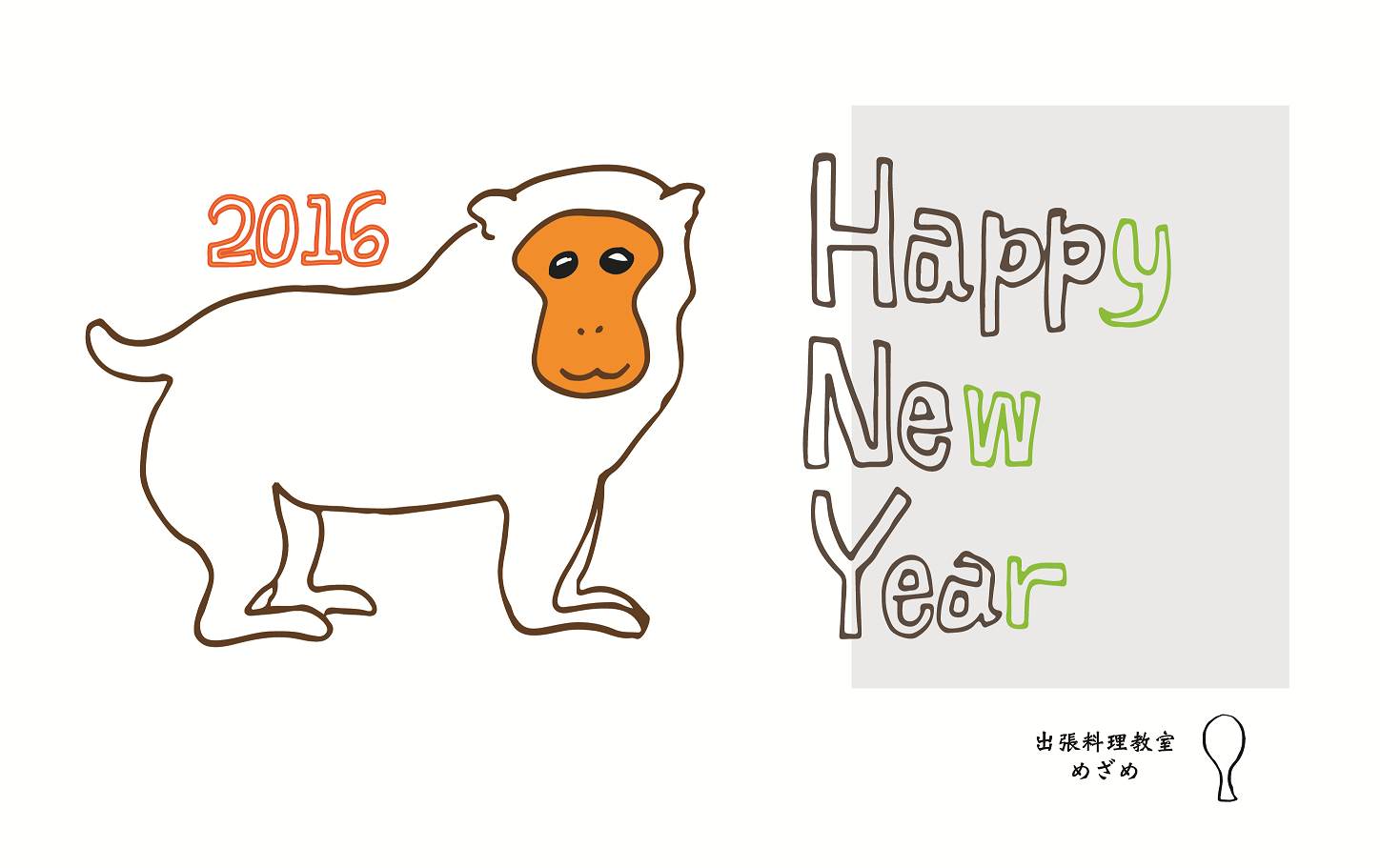 newyearcard2016-web-01.png