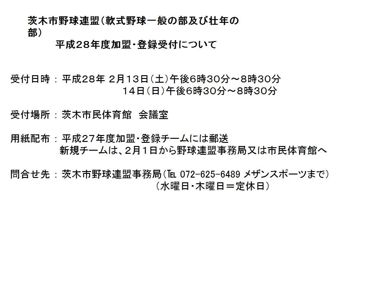 茨木市野球連盟加盟登録明細