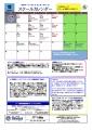 スクールカレンダー 2015年12月