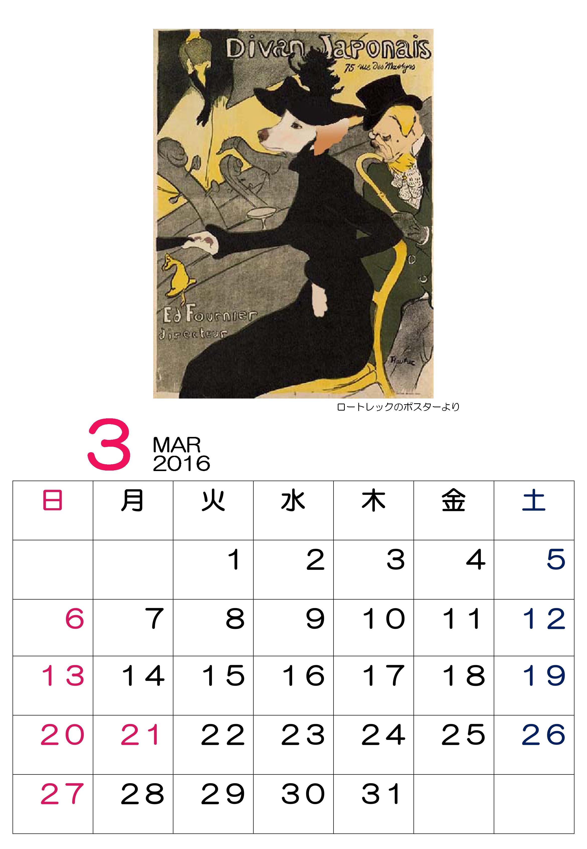 カレンダー2016-3