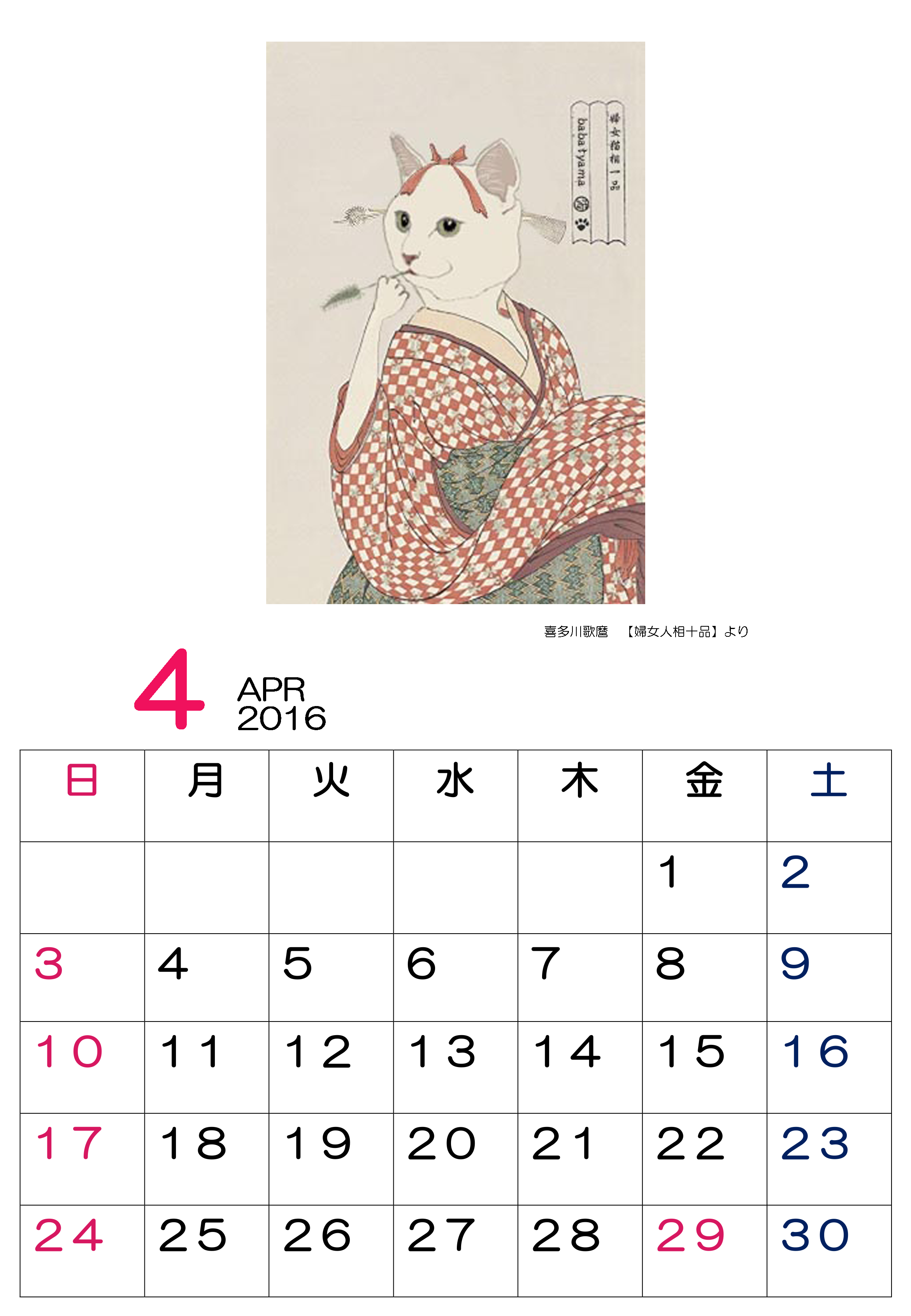 Pカレンダー A4 4月