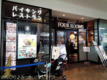 fourrooms01.jpg